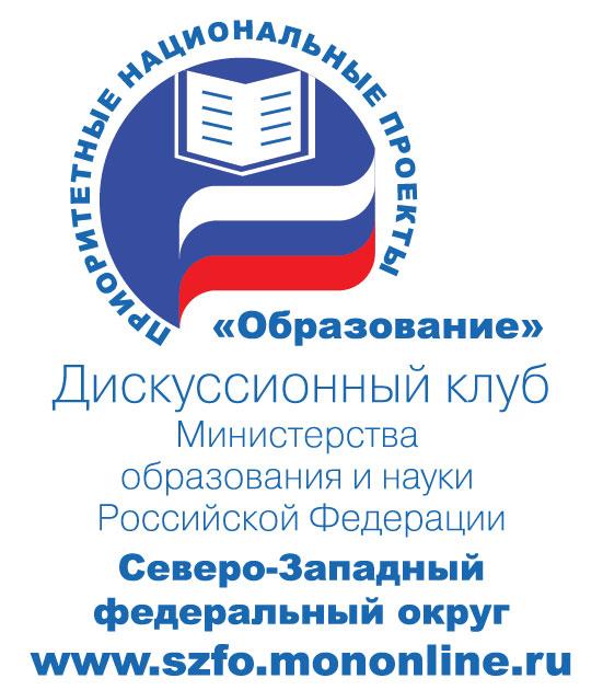Дискуссионный клуб Министерства образования и науки Российской Федерации Северо-Западный федеральный округ