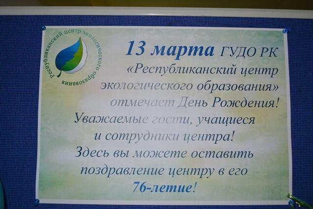 Поздравление с образованием центра